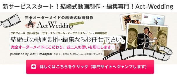 結婚式向け動画制作の流れ